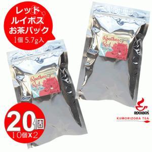ルイボスティー お茶パック レッド版 20個  有機JAS認定原材料使用 kumorizora