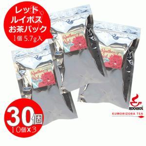 ルイボスティー お茶パック レッド版 30個  有機JAS認定原材料使用 kumorizora