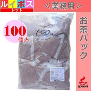 ルイボスティーレッド  業務用 お茶パック100個入★10個プレゼント中 kumorizora