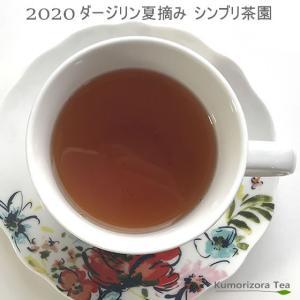 2020ダージリン夏摘み シンブリ茶園50g kumorizora