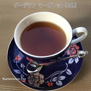 2020ダージリン秋摘みマーガレッツホープ茶園50g kumorizora