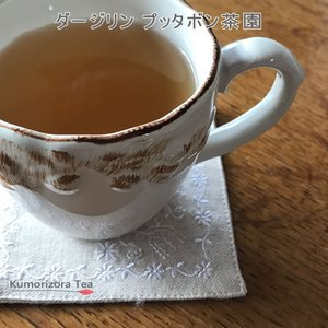 2020ダージリン秋摘みプッタボン茶園50g kumorizora