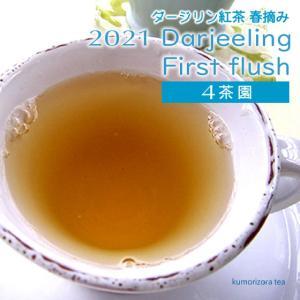 2021ダージリン春摘み4茶園セット(合計60g)|kumorizora