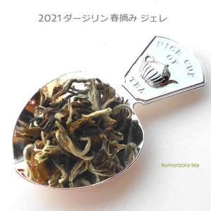 2021ダージリン春摘みジェレ茶園50g|kumorizora