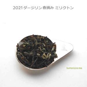 2021ダージリン春摘みミリクトン茶園50g|kumorizora