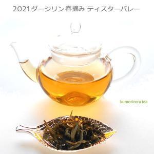 2021ダージリン春摘みティースタバレー茶園50g|kumorizora