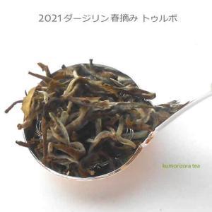 2021ダージリン春摘みトゥルボ茶園50g|kumorizora