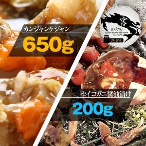 宮(KUNG) カンジャンケジャン(ワタリガニの醤油漬け) 400g タレ含み