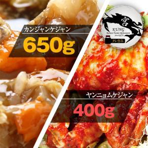 宮(KUNG) カンジャンケジャン(ワタリガニの醤油漬け) 650g(2杯) タレ含み + ヤンニョ...