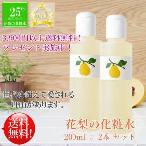 花梨の化粧水  ご自宅用 2本 乾燥肌 敏感肌に潤いを 美容...