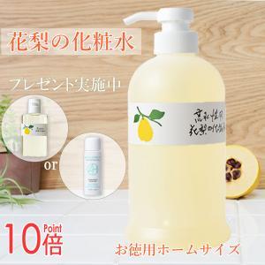 花梨の化粧水 ホームサイズ630ml 乾燥肌 敏感肌に潤いを 美容液 栄養クリームのいらないお肌へ オールインワン花梨化粧水...