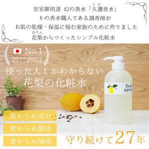 花梨の化粧水 ホームサイズ630ml 乾燥肌 敏感肌に潤いを 美容液 栄養クリームのいらないお肌へ オールインワン花梨化粧水|kuni-jp|02