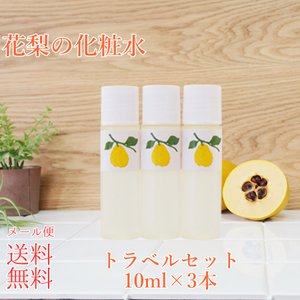 花梨の化粧水 トラベルセット 10ml3本セット 乾燥肌 敏感肌に潤いを 美容液 栄養クリームのいら...