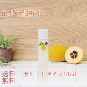 「花梨の化粧水」まずはお試し 10ml 作りたてをお届け 乾燥肌・敏感肌に潤いを オールインワン化粧水「花梨化粧水」「送料無料」