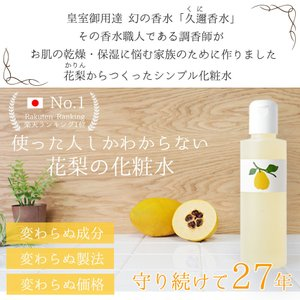 「花梨の化粧水」まずはお試し 10ml 作りたてをお届け 乾燥肌・敏感肌に潤いを オールインワン化粧水「花梨化粧水」「送料無料」|kuni-jp|02