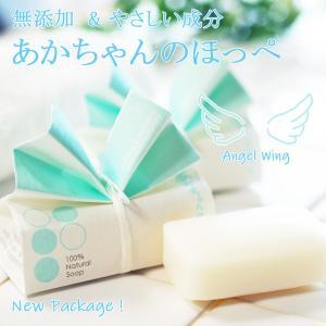 無添加・無香料 自然石けん「あかちゃんのほっぺ」 新生児の沐浴・洗顔・浴用石鹸