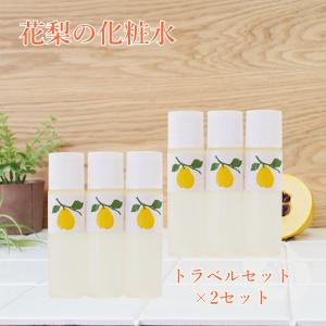 「花梨の化粧水」トラベルセット 2セット 作りたてをお届け ...