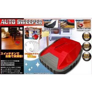 自動で床掃除 オートスイーパー AUTO SWEEPER|kunidenbousai