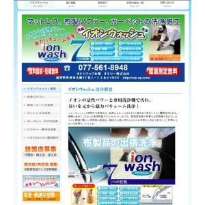 イオンウォッシュ加盟店専用ホームページ制作|kunidenbousai