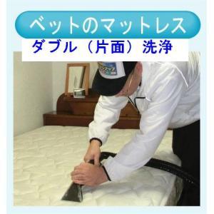 マットレスのクリーニング(ダブル片面) 出張洗浄サービス【対応地域限定】【代金引換】|kunidenbousai