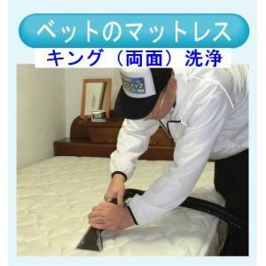 マットレスのクリーニング(キング両面) 出張洗浄サービス【対応地域限定】【代金引換】|kunidenbousai