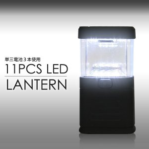 LEDランタン(単三乾電池) コンパクトで明るい 防災ランタン、非常照明 キャンプ照明に|kunidenbousai