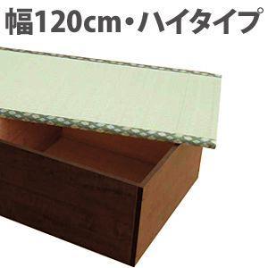 畳ユニットボックス ハイタイプ W1200 ユニット畳 置き畳 収納畳 畳収納ボックス|kunidenbousai