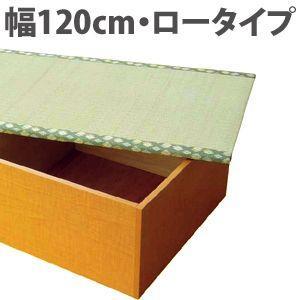 畳ユニットボックス ロータイプ W1200 ユニット畳 置き畳 収納畳 畳収納ボックス|kunidenbousai