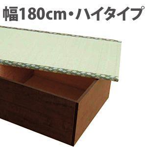 畳ユニットボックス ハイタイプ W1800 ユニット畳 置き畳 収納畳 畳収納ボックス|kunidenbousai