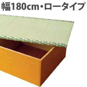 畳ユニットボックス ロータイプ W1800 ユニット畳 置き畳 収納畳 畳収納ボックス|kunidenbousai