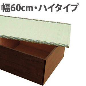 畳ユニットボックス ハイタイプ W600 ユニット畳 置き畳 収納畳 畳収納ボックス|kunidenbousai
