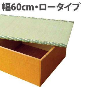 畳ユニットボックス ロータイプ W600 ユニット畳 置き畳 収納畳 畳収納ボックス|kunidenbousai