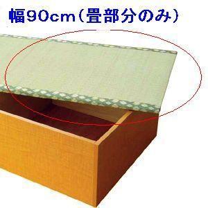 畳ユニット用替え畳(単体)90cm用|kunidenbousai