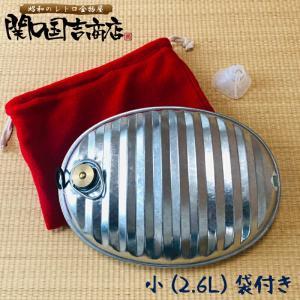 昔ながらの トタン湯たんぽ袋セット 小型 2.6L (ミニじょうご付) 湯タンポ袋付き【レトロ】※袋の色茶色です。|kunikichisyouten
