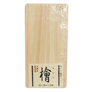 薄まな板 18cm (軽量タイプ) 木製 日光桧  国産桧 【星野工業 ヒノキ ひのき 木製まな板 薄型】