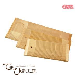 【洗濯用品・木製・洗濯板】 洗濯板 小 (片面) 《82776》  ※商品は一番小さいものになります...