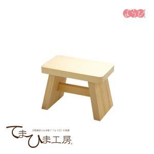 【浴場用品・木製・風呂椅子】天然木 風呂椅子 (小) 《83826》  ヤマコー ようび kunikichisyouten