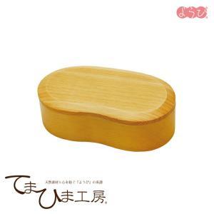 【お弁当箱・木製・くりぬき弁当】 くりぬき弁当箱 ビーンズ 《88724》 ヤマコー ようび kunikichisyouten