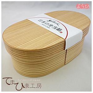 (6月中旬入荷予定)わっぱ 弁当箱 日本の弁当箱 小判 《893522》 【日本製 木製 杉 お弁当箱 曲げわっぱ 杉わっぱ ヤマコー ようび てまひま工房】|kunikichisyouten