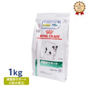 食事療法食 ロイヤルカナン 犬用 満腹感サポートスペシャル ドライ 1kg