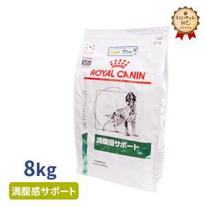 ロイヤルカナン 犬用 満腹感サポート ドライ 8kgの関連商品7