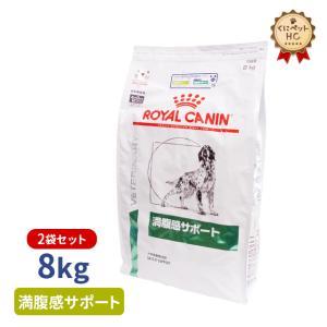 ロイヤルカナン 犬用 満腹感サポート ドライ ...の関連商品8