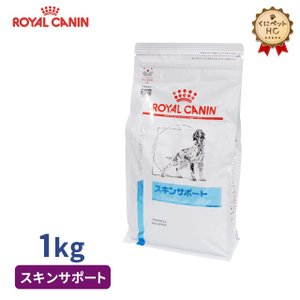 食事療法食 ロイヤルカナン 犬用 スキンサポート ドライ 1kg