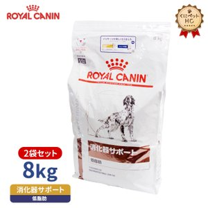 ロイヤルカナン 犬用 消化器サポート(低脂肪)...の関連商品3