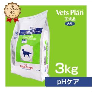 ロイヤルカナン 犬用ベッツプラン pHケア ドライ 3kg