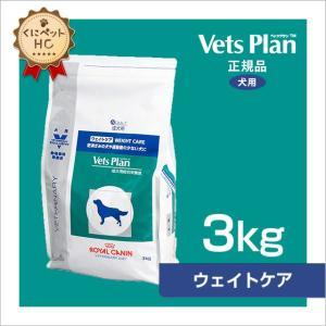 ロイヤルカナン 犬用ベッツプラン ウェイトケア ドライ 3kg