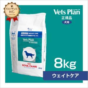 ロイヤルカナン 犬用ベッツプラン ウェイトケア ドライ 8kg