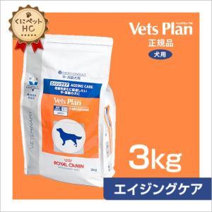 ロイヤルカナン 犬用ベッツプラン エイジングケア ドライ 3kg