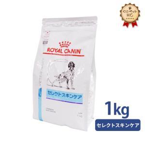 ロイヤルカナン 犬用ベッツプラン セレクトスキンケア ドライ 1kg