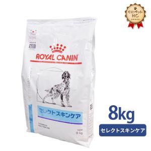 ロイヤルカナン 犬用ベッツプラン セレクトスキンケア ドライ 8kg